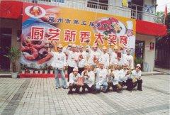 福州市美食节厨艺大赛—学校获奖